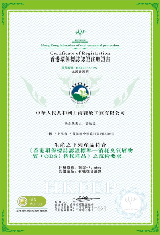 Hongkong federation of environmental protection hkfep for Water efficiency certificate template